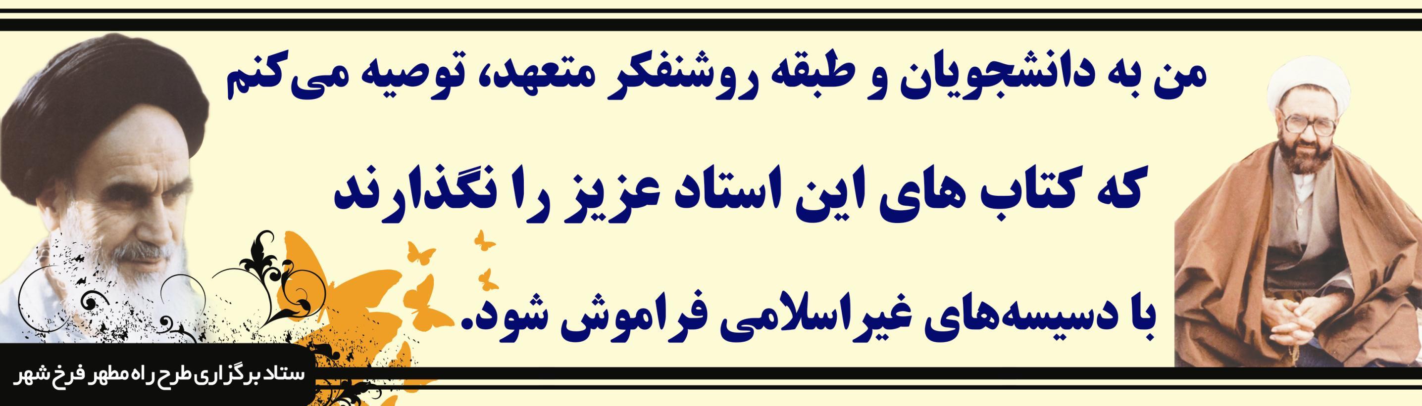 علامه شهید مرتضی مطهری