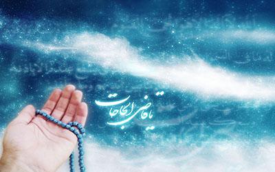 نماز و آمرزش گناهان - کلام مطهر