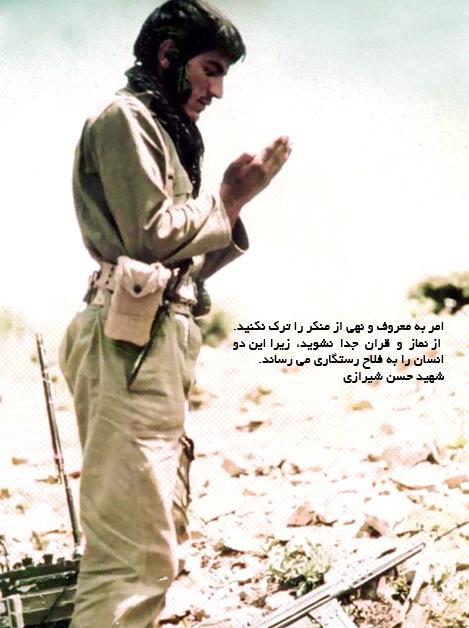 نماز و امر به معروف و نهی از منکر - کلام مطهر