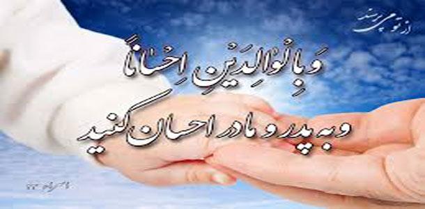 نماز و حقوق والدین - کلام مطهر