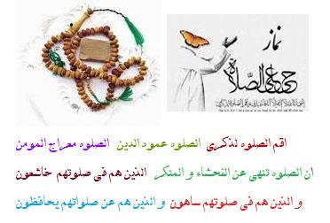 نماز - کلام مطهر