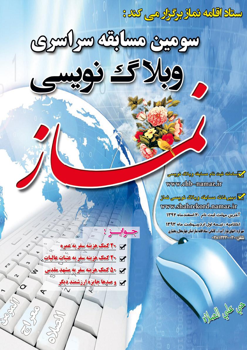 پوستر سومین مسابقه وبلاگ نویسی نماز